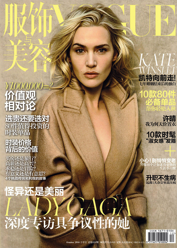 "Wyretuszowana Kate Winslet na okładce ""Vogue'a""!"